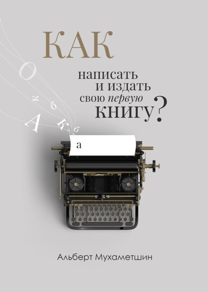 Как написать и издать свою первую книгу?