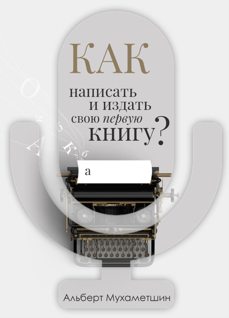 Аудиокнига. Как написать и издать свою первую книгу?